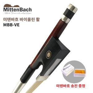 미텐바흐  바이올린활  MBB-VE