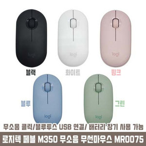 로지텍 정품 Pebble M350 무소음 무선마우스/그린