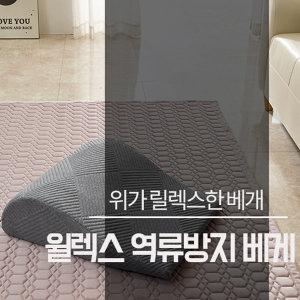 윌렉스 역류성식도염 베개 2세대 웨지필로우 역류방지