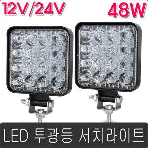 LED 써치라이트 24V 48W 작업등 후진등 완벽방수