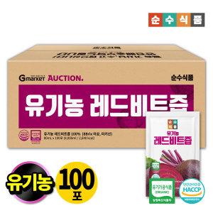 유기농 레드비트즙 실속형 100포 비트즙