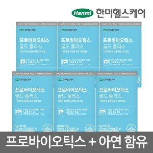 프로바이오틱스 골드 플러스 유산균 6박스 총6개월분