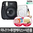 미니11 챠콜그레이/폴라로이드카메라 +케이스+사은품