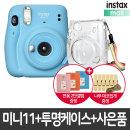 미니11 스카이블루/폴라로이드카메라 +케이스+사은품