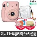 미니11 블러쉬핑크/폴라로이드카메라 +케이스+사은품
