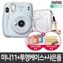 미니11 아이스화이트/폴라로이드카메라 +케이스+사은품