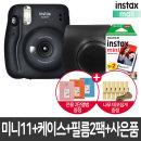미니11 챠콜그레이/폴라로이드카메라 +가방+필름+선물