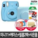 미니11 스카이블루/폴라로이드카메라 +가방+필름+선물