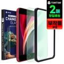 아이폰 SE2 6D 카멜레온 강화유리 액정보호필름 2매