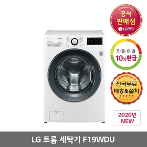 LG전자 트롬 F19WDU 19kg 드럼세탁기/설치배송