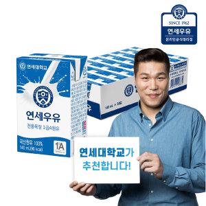 연세 흰우유140mlx48입