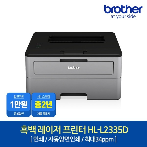 HL-L2335D (토너포함) 고속 레이저프린터 / 양면인쇄