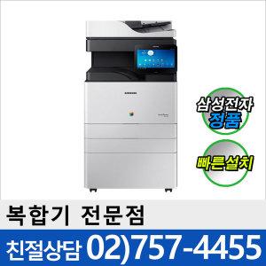 (Gㅁ)SL-X4255LX /A3컬러복합기/25매/팩스포함/설치