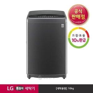 (신세계강남점) LG  공식판매점 으뜸효율10%환급대상 LG 통돌이 세탁기 TR16MK (16kg)