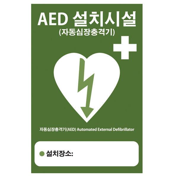 AED안내표지판/심장제세동기안내/자동심장충격기표시