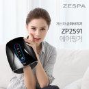 에어핑거 손마사지기(블랙) 무선 공기압안마기 ZP2591