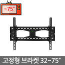 TV거치대 특대형 브라켓 삼성 LG 호환 상하형 740
