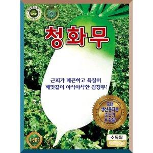 청화무씨앗500립 김장무씨앗 가을채소