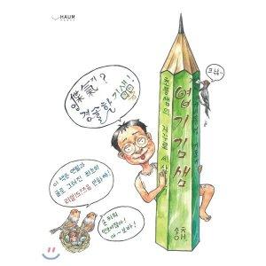 엽기김샘  김상채