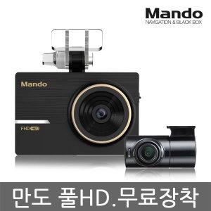 무료장착 만도F3(16GB)풀HD 블랙박스 나이트비젼 ADAS