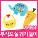 부직포 초등 만들기 재료 실꿰기 어린이 바느질 놀이