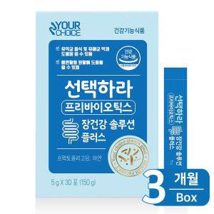 프리바이오틱스 장건강 솔루션플러스 3개월분 (3박스)