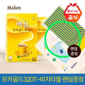 맥심모카골드 마일드 커피믹스 320T +비치타월