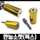 만능 소켓 7-19mm 티타늄코팅 멀티 복스 렌치 스패너