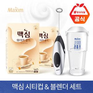 맥심 화이트골드 커피믹스 320T +시티컵+블렌더