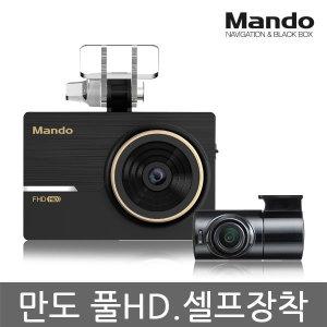 만도F3(16GB)풀HD 블랙박스 나이트비젼 ADAS 자가장착