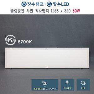 장수램프 LED 슬림평판 샤인 직하엣지 1285x320 50W