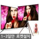 UHDTV 65인치 4K 텔레비전 티비 LED TV S