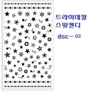 스윗캔디스티커/별네일스티커4종택일/드라이데칼 별
