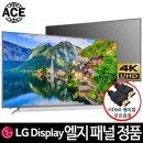 에이스 75형 UHD TV 4K 엘지패널정품 고화질 초대형TV