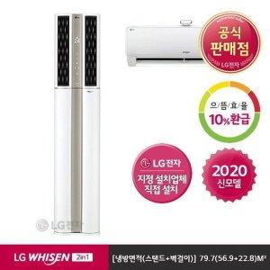 S  E  공식판매점  LG WHISEN 2in1 에어컨 FQ17SADWE2  기본설치비무료  LG전자  일반배관 (79.7㎡)  ...
