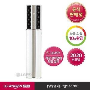 S  E  공식판매점  LG WHISEN 스탠드형 에어컨 FQ17SADWE1  기본설치비무료  LG전자  일반배관 (56.9㎡...