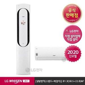 S  E  공식판매점  LG WHISEN 2in1 에어컨 FQ18VAKWU2  기본설치비무료  LG전자  일반배관 (81.3㎡)