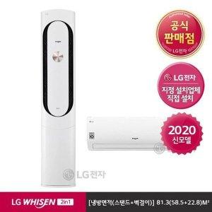 S  E  공식판매점  LG WHISEN 2in1 에어컨 FQ18VAKWA2M  기본설치비무료  LG전자  매립배관 (81.3㎡)