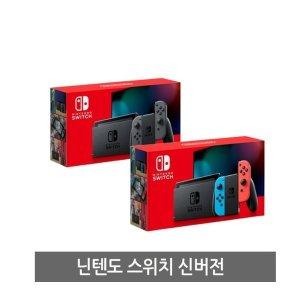 닌텐도 스위치 신형 배터리개선판/한국판/깨끗한중고