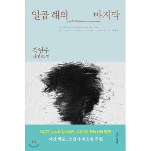 일곱 해의 마지막  김연수