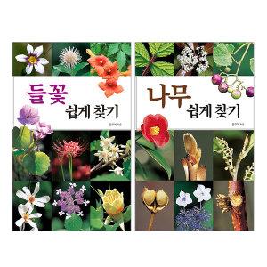 진선북스 들꽃 쉽게 찾기+나무 쉽게 찾기 전2권