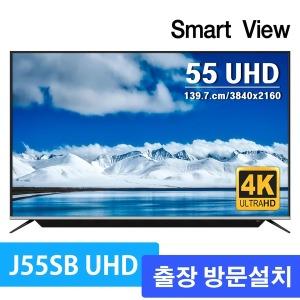 스마트뷰 J55SB UHDTV 55인치 스탠드형 택배발송