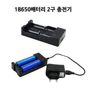 18650 배터리 충전기 2구 충전기