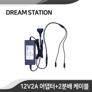 국산 CCTV카메라용 DC 12V2A 어댑터+2채널 분배케이블