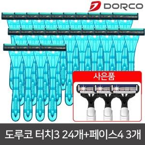 도루코 터치3X24개+페이스4 3개/일회용면도기/페이스7