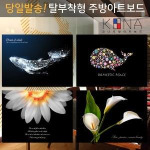 코나 주방아트보드 - 인기 Best 300종 컬렉션