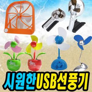 옥션특가상품 USB선풍기/미니선풍기/여름강추