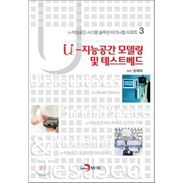 U-지능공간 모델링 및 테스트베드  조위덕