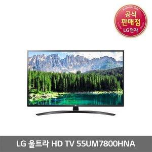LED TV 평면 벽걸이형 138cm(55UM7800HNA/각도조절)