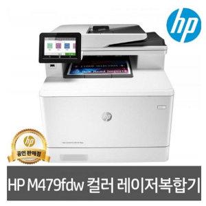 HP 컬러 레이저젯 프로 MFP M479fdw (기본토너)